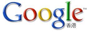 googlehk